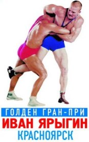 Гран-Прин Иван Ярыгин-2012