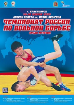 Чемпионат России 2013 г